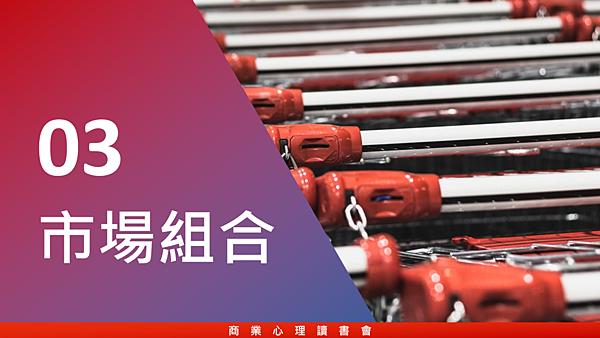 20190124商業心理讀書會-訂價背後的心理學13.png