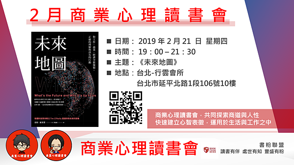 20190124商業心理讀書會-訂價背後的心理學21.png