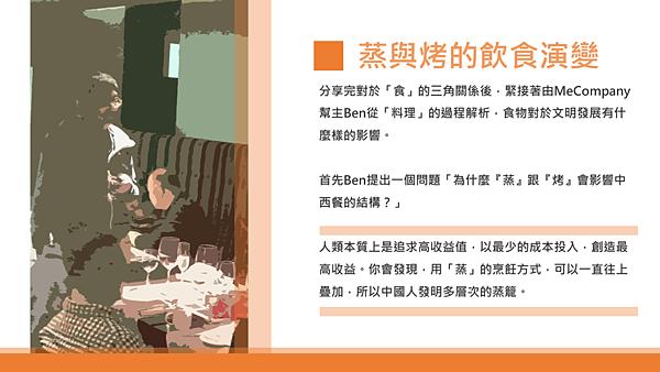 20190115兩岸幫主讀書會10.png