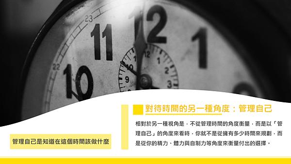 20190117青塘園悅讀趣讀書會-《把時間當作朋友》03.png