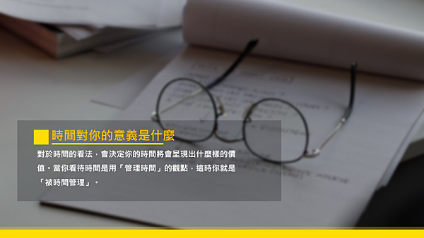20190117青塘園悅讀趣讀書會-《把時間當作朋友》02.png