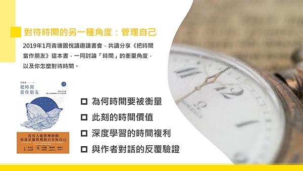 20190117青塘園悅讀趣讀書會-《把時間當作朋友》04.png