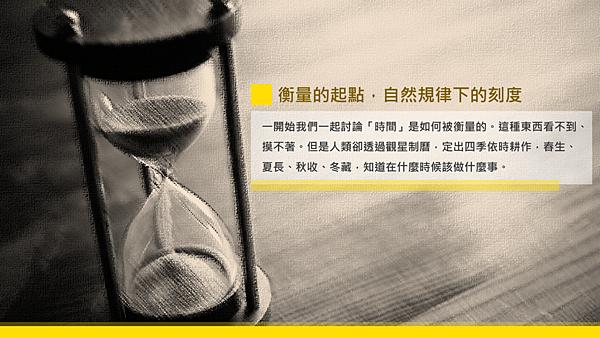 20190117青塘園悅讀趣讀書會-《把時間當作朋友》06.png