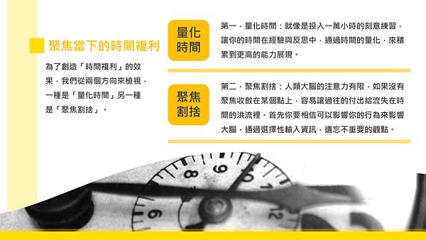 20190117青塘園悅讀趣讀書會-《把時間當作朋友》11.png