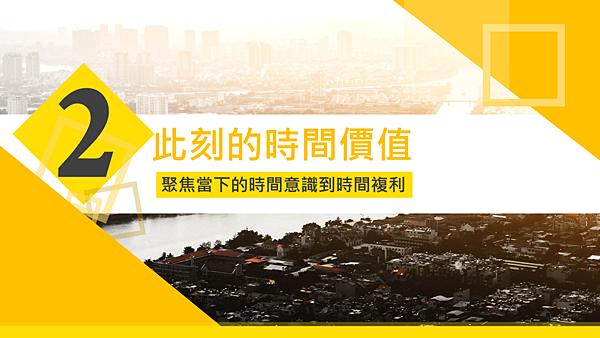 20190117青塘園悅讀趣讀書會-《把時間當作朋友》08.png