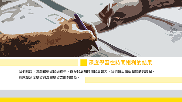 20190117青塘園悅讀趣讀書會-《把時間當作朋友》13.png