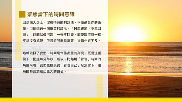 20190117青塘園悅讀趣讀書會-《把時間當作朋友》09.png
