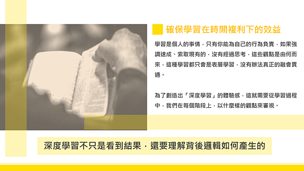 20190117青塘園悅讀趣讀書會-《把時間當作朋友》14.png