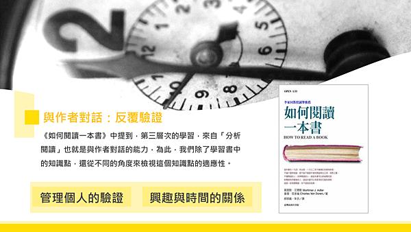 20190117青塘園悅讀趣讀書會-《把時間當作朋友》17.png