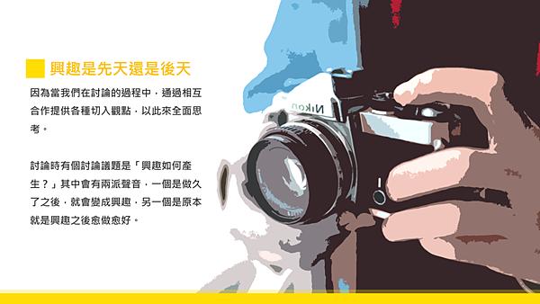 20190117青塘園悅讀趣讀書會-《把時間當作朋友》19.png
