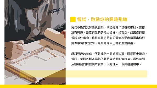 20190117青塘園悅讀趣讀書會-《把時間當作朋友》20.png