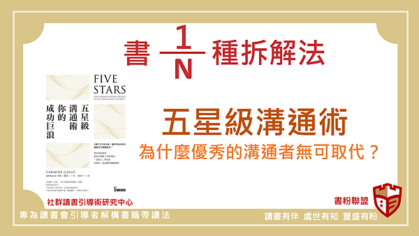 2019五星級溝通術01.png