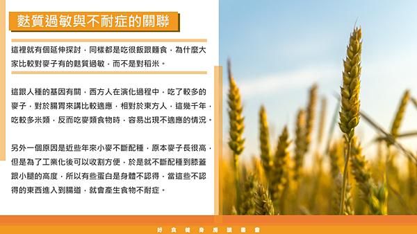 20190215好食健身房讀書會10.png