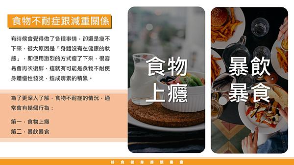 20190215好食健身房讀書會14.png