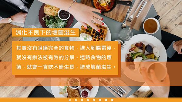 20190215好食健身房讀書會12.png