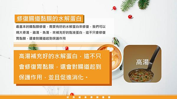 20190215好食健身房讀書會23.png
