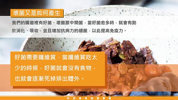20190215好食健身房讀書會17.png