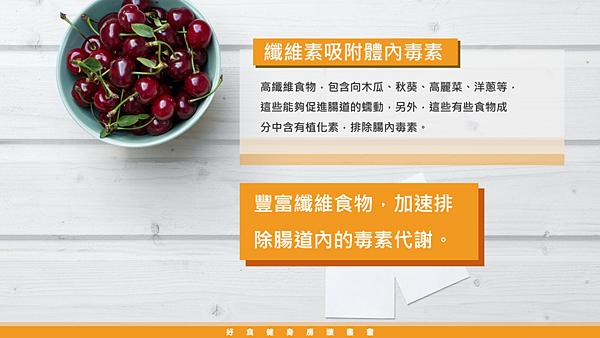 20190215好食健身房讀書會24.png