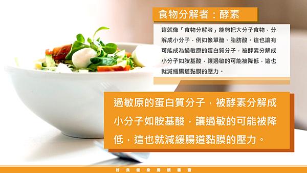 20190215好食健身房讀書會26.png