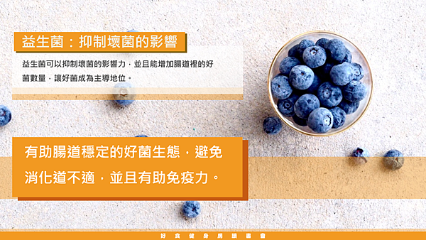 20190215好食健身房讀書會25.png