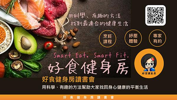 20190215好食健身房讀書會29.png