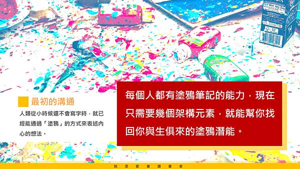 20190218就是愛畫讀書會02.png