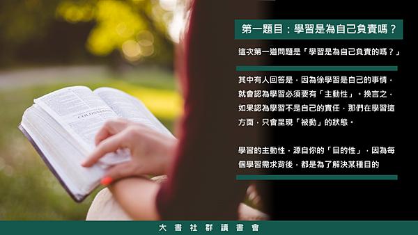 20190213大書社群讀書會05.png