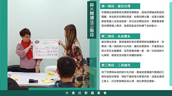 20190213大書社群讀書會20.png
