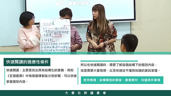20190213大書社群讀書會30.png
