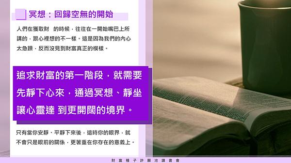 20190214財富種子許願池讀書會04.png