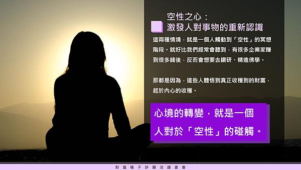 20190214財富種子許願池讀書會06.png