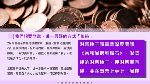 20190214財富種子許願池讀書會02.png