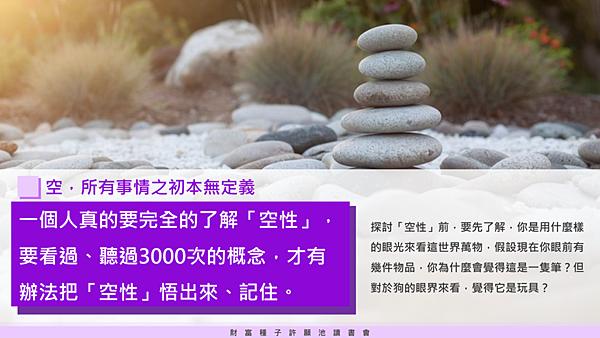 20190214財富種子許願池讀書會08.png