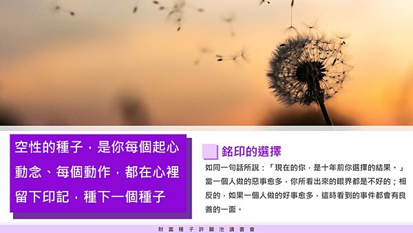 20190214財富種子許願池讀書會11.png