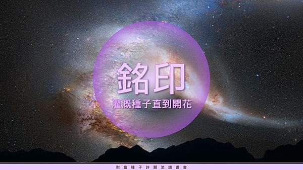 20190214財富種子許願池讀書會10.png