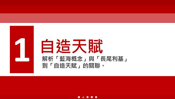 20190212讀人俱樂部03.png