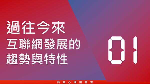 20190221商業心理讀書會03.png