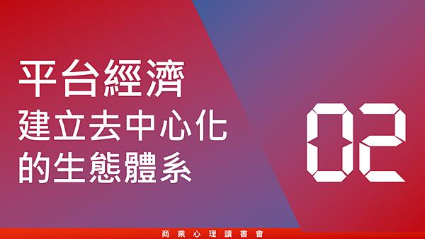 20190221商業心理讀書會11.png