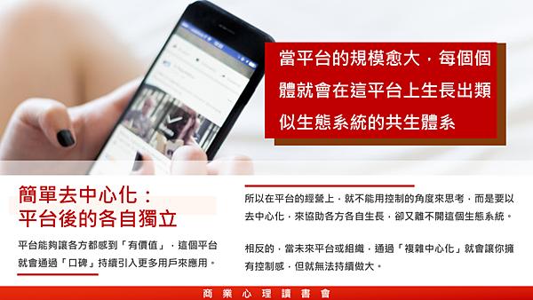 20190221商業心理讀書會16.png