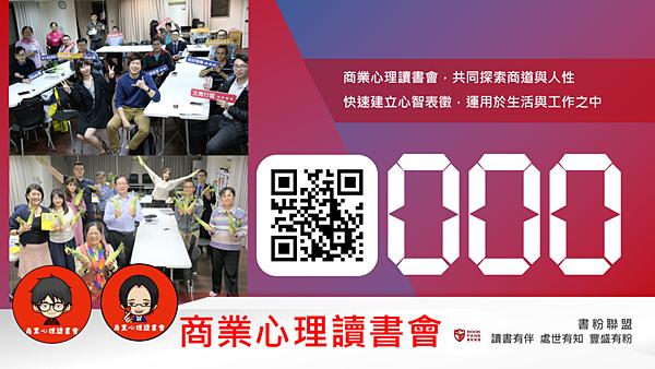 20190221商業心理讀書會26.png