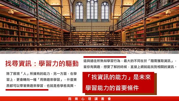 20190221商業心理讀書會23.png