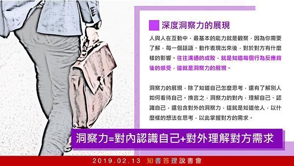 20190213知書達理說書會-深度洞察力03.png