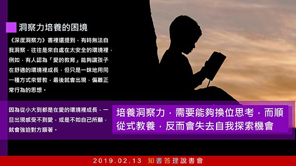 20190213知書達理說書會-深度洞察力08.png
