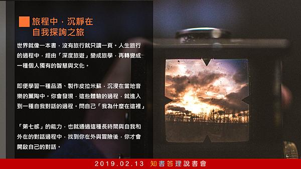 20190213知書達理說書會-第七感04.png