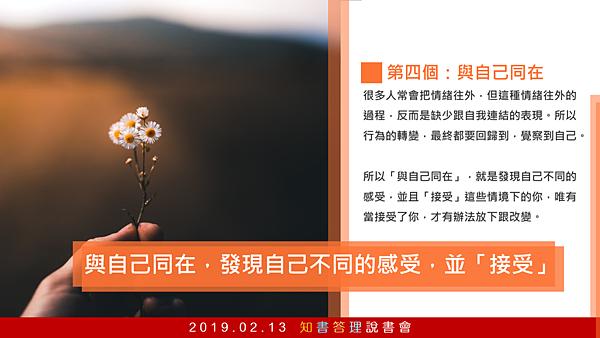20190213知書達理說書會-第七感12.png