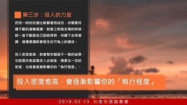 20190213知書達理說書會-第七感11.png