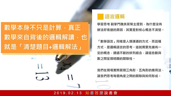 20190213知書達理說書會-超強數學力思考術03.png