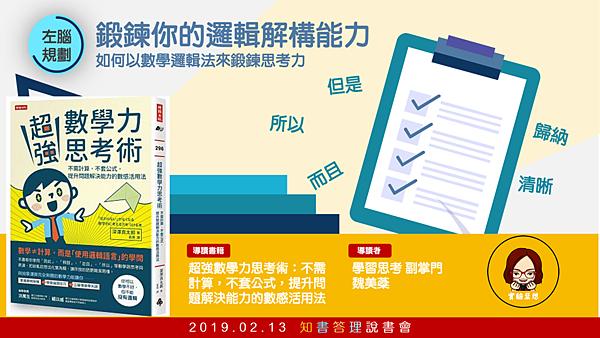 20190213知書達理說書會-超強數學力思考術01.png