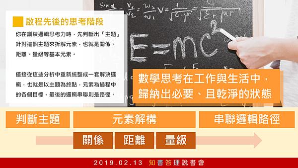 20190213知書達理說書會-超強數學力思考術07.png