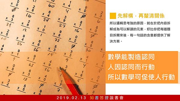 20190213知書達理說書會-超強數學力思考術06.png